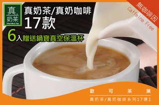 每入只要208元,即可享有【歐可茶葉】真奶茶/真奶咖啡系列17款〈任選二入/六入,真奶茶可選:英式真奶茶(經典款)/英式真奶茶(脫脂款)/英式真奶茶(無咖啡因款)/英式真奶茶(經典無糖款)/巧克力歐蕾..