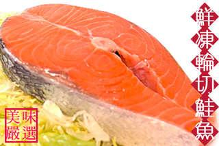 每片只要175元起,即可享有【買新鮮】智利鮮厚切鮭魚〈3片/6片/8片/10片/18片/24片〉