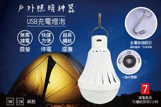 每入只要109元起,即可享有【戶外神燈】usb可掛式開關式LED充電燈泡露營燈(12W)〈1入/2入/4入/8入/16入/24入/32入/100入〉
