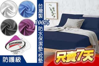 只要164.5元起,即可享有【限時搶購】3M專利製程-台灣製護理級100%防水-保潔枕墊/(單人/雙人/加大/特大)床包式保潔墊/床包式保潔墊3件式等組合