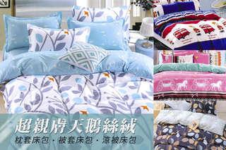 只要349元起,即可享有超親膚天鵝絲絨-枕套床包/被套床包/涼被床包(單人/雙人/雙人加大)/涼被等組合,多種款式可選