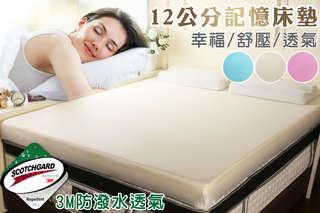 只要1980元起,即可享有【契斯特】12公分幸福舒適透氣記憶床墊1入,尺寸可選:單人3尺/單人加大3.5尺/雙人5尺/雙人加大6尺/雙人特大7尺,顏色可選:星星粉/珍珠白/海水藍