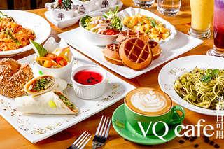 只要105元,即可享有【VQ cafe】平假日皆可抵用150元消費金額〈特別推薦:格格BLUE、健康加分輕食餐、莎莎番茄雞肉燉飯、拿鐵、夏艷冰沙、莓飛色舞氣泡飲、羅勒野菇牛肉義大利麵〉