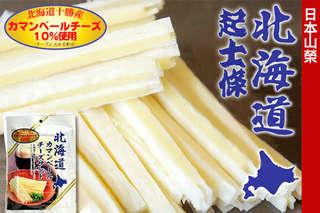 每包只要159元起,即可享有日本【山榮】北海道起士條〈2包/4包/6包/8包/12包/20包〉