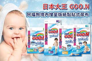 只要1199元起,即可享有日本大王【GOO.N】阿福狗境內增量版紙黏貼式尿布-S/M/L/XL一箱