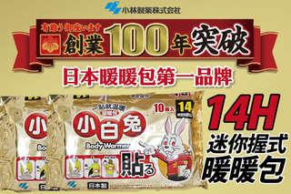 每入只要13.6元起,即可享有日本【小林製藥】小白兔14H貼式暖暖包〈30入/60入/100入/240入〉