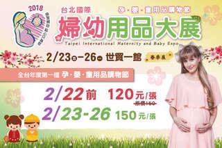 只要120元,即可享有【台北國際婦幼用品大展暨兒童博覽會】預售親子一大一小免費入場資格