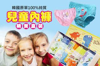 每件只要50元起,即可享有韓國原單100%純質兒童內褲精美盒裝〈5件/10件/15件/20件/25件/30件,款式可選:恐龍組/海軍組/車車組/小貓組/小女孩組/動物組,尺寸可選:60碼/65碼/70..