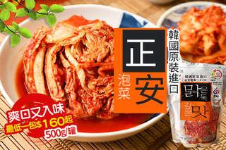 每包只要159.9元起,即可享有韓國原裝進口【正安泡菜】整顆白菜泡菜/白菜切塊泡菜等組合