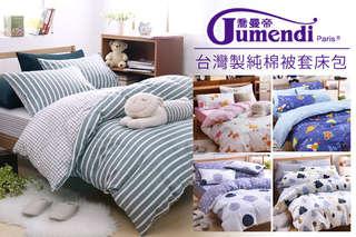 只要890元起,即可享有法國【Jumendi】台灣製純棉被套床包(單人三件組/雙人四件組/雙人加大四件組/雙人特大四件組)一組,多種花色可選