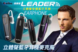 每入只要335元起,即可享有【aibo】領導者立體聲藍牙耳機麥克風〈任選一入/二入/四入/六入/八入,款式可選:F1300I(黑金)/HM3600(黑銀)/Q2(黑紅)/HM9100(黑紫)〉