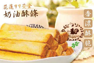 每包只要99元起,即可享有花蓮99黃金奶油酥條-原味〈3包/5包/8包/12包/20包〉