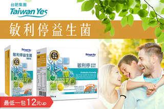 每包只要12元起,即可享有【台肥Taiwan Yes】敏利停益生菌隨身包(配方升級)〈30包/60包/120包/180包〉