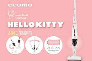只要1990元,即可享有日本【Ecomo】Hello Kitty二合一旋風吸塵器/超萌款掃地機器人1台,皆保固一年