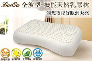 每入只要399元起,即可享有【LooCa】波形機能天然乳膠舒眠枕〈一入/二入/四入〉