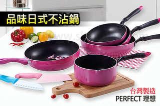 只要399元起,即可享有台灣製造【PERFECT 理想】品味日式不沾鍋-油炸鍋/日式奶鍋帶磁/平煎鍋/翻炒鍋等組合