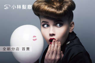 只要499元起,即可享有【小林髮廊】A.魔梗金粹煥彩剪護專案 / B.迎新變髮專案