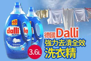 每入只要439元起,即可享有德國【Dalli】強力去漬全效洗衣精(3.6L)〈1入/2入/3入/4入/6入〉