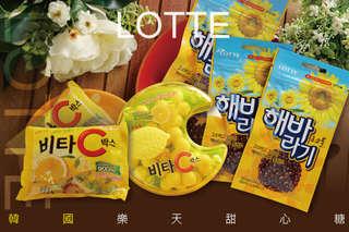 每包只要27元起,即可享有韓國【LOTTE】樂天甜心糖系列〈6包/10包/20包/40包,口味可選:葵花籽巧克力球/VC檸檬糖〉