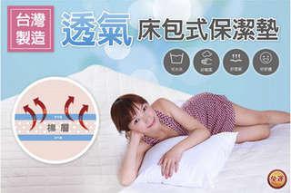 只要290元起,即可享有台灣製-透氣防汙保潔枕墊/(雙人/單人)床包式保潔墊等組合