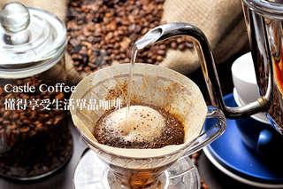 只要112元,即可享有【Castle Coffee】懂得享受生活單品咖啡〈單品咖啡:耶加雪啡日曬/耶加雪啡水洗/肯亞/哥斯大黎加/瓜地馬拉/巴拿馬/尼加拉瓜/哥倫比亞/巴西/新幾內亞 任選一(200m..