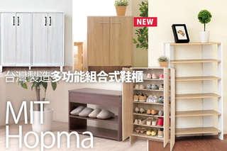只要488元起,即可享有【Hopma】台灣製造多功能組合式五層鞋櫃/掀蓋式穿鞋椅/日式簡約雙門鞋櫃系列-雙門(四層/六層)鞋櫃/雅品雙開四門鞋櫃1組,多種顏色可選