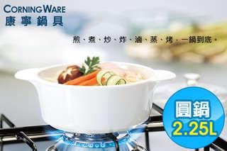 每入只要749元起,即可享有美國【康寧 Corningware】火鍋必備2.25L純白圓型康寧鍋〈1入/2入/3入/4入〉