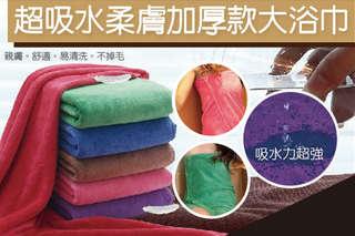 每入只要99元起,即可享有超吸水柔膚加厚款大浴巾〈任選1入/2入/4入/6入/10入/16入,顏色可選:寶藍/咖啡/紅色/粉紅/紫色/粉綠〉