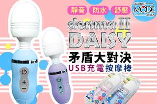 每入只要599元起,即可享有日本【MODE】矛盾大對決-第二代denma DAISY USB充電靜音防水舒壓按摩棒〈任選1入/2入/3入/4入,顏色可選:粉紅/粉藍/粉紫〉