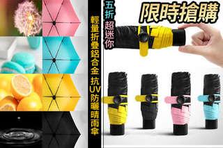 每入只要199元起,即可享有限時搶購-五折超迷你輕量折疊鋁合金抗UV防曬晴雨傘〈任選1入/3入,顏色可選:黃/藍/粉/黑〉