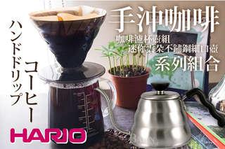 只要499元起,即可享有日本【HARIO】4人份-V60咖啡濾杯壺組(500ml)/VKB-100HSV迷你雲朵不鏽鋼細口壺(1000ml)等組合