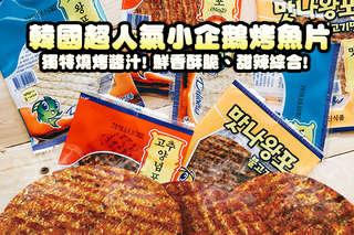 每片只要9.9元起,即可享有韓國超人氣小企鵝烤魚片〈25片/50片/100片,口味可選:原味/燒烤/火辣,每5片限選同口味〉