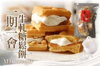 每包只要139元起,即可享有【一期一會】牛軋糖鬆餅〈2包/3包/4包/5包/6包〉