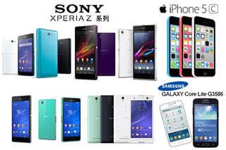 只要2580元起,即可享有【SONY】Xperia(Z 5吋/Z1 5吋/Z3 5.2吋/Z3 Compact 4.6吋/C3 5.5吋/Z2a 5吋)/【Apple】iPhone(5C 16GB)/..