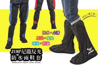 每雙只要299元起,即可享有【JUMP】尼龍安全反光防水雨鞋套〈任選一雙/二雙/三雙/四雙/八雙,尺寸可選:M/L/XL/2XL/3XL,顏色隨機出貨〉