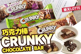 每支只要25元起,即可享有韓國【樂天LOTTE CRUNKY】巧克力棒〈任選10支/20支/40支,口味可選:威化巧克力脆棒/混合酥脆巧克力棒/黑巧克力脆棒/酥脆雙捲巧克力棒〉
