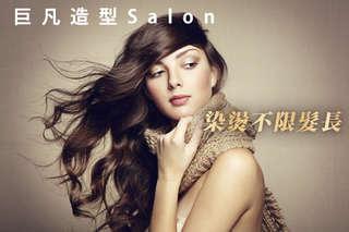 只要288元起,即可享有【巨凡造型 Salon】A.小資族造型洗剪專案 / B.變髮玩色E\