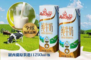 每瓶只要26.5元起,即可享有全球知名品牌【安佳】紐西蘭牛奶〈12瓶/24瓶/36瓶/48瓶〉