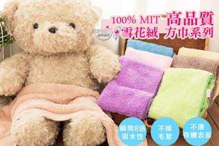 只要340元起,即可享有100%MIT高品質雪花絨-方巾(小)/毛巾(中)/浴巾(大)等組合,顏色可選:紫/綠/粉/藍
