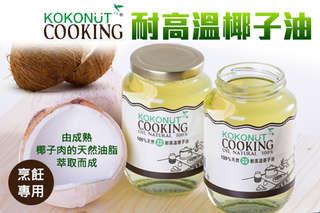 每入只要274元起,即可享有泰國【KOKONUT】100%天然烹飪專用耐高溫椰子油〈二入/三入/四入/六入〉