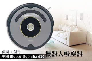 只要10599元,即可享有美國【iRobot】Roomba 630 機器人吸塵器一台 + 原廠三腳邊刷三支 + 原廠AeroVac1濾網六片 + 清潔刷一入 + 防撞條一入 + 螢幕保護貼一入 + 保..