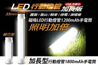 只要279元起,即可享有磁吸LED行動燈管1200mAh手電筒/加長型LED行動燈管1800mAh手電筒等組合,各方案另加贈吊繩