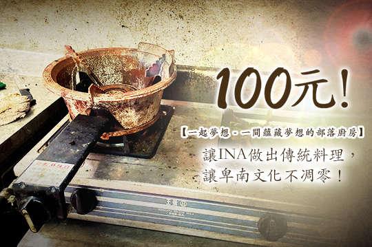 100元!【一起夢想-一間蘊藏夢想的部落廚房】讓INA做出傳統料理,讓卑南文化不凋零!