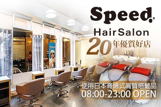 只要288元起,即可享有【Speed Hair Salon】A.客製化!專業造型剪髮/哥德式順護/頭皮淨化 三選二 / B.不限髮長!日本哥德式質感染護 / C.不限髮長!日本哥德式造型燙護