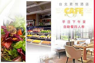 4人同行,每人只要640元起,即可享有【台北君悅酒店-凱菲屋】 平日下午茶自助餐四人券〈一張/二張〉