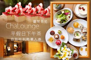 只要780元起,即可享有【台北君悅酒店-鋼琴茶苑】平假日下午茶自助吃到飽單人券〈一張/四張/十張〉