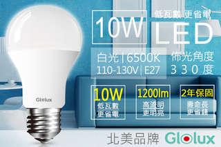 每入只要65元起,即可享有【Glolux】北美品牌10W超高亮度LED燈泡〈8入/16入/32入/50入〉