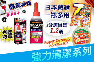 每瓶只要297.5元起,即可享有日本製【威奇UYEKI】強力清潔系列〈任選一瓶/二瓶/三瓶/四瓶,款式可選:室內凝膠除霉劑-低臭/Super Orange多功能強力去污清潔劑〉