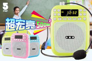 每入只要498元起,即可享有小蜜蜂超宏亮時尚擴音收音雙用機(附頭戴麥克風)〈任選一入/二入/四入/八入,顏色可選:可愛粉/清新綠/天空藍〉