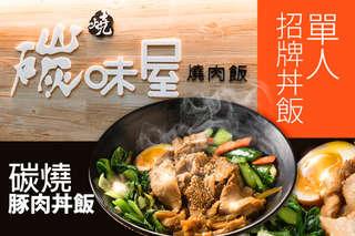 只要65元,即可享有【碳味屋 燒肉飯】單人招牌丼飯〈碳燒豚肉丼飯(燒肉飯)一份〉